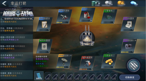 巅峰战舰2