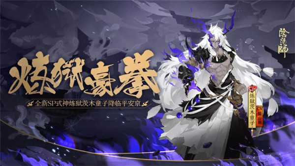 阴阳师SP式神炼狱茨木童子1