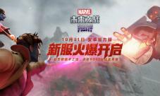 《漫威:未来之战》新版新服正式上线 X战警来袭