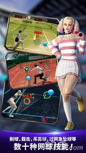 网球大满贯:全球决斗竞技场截图3