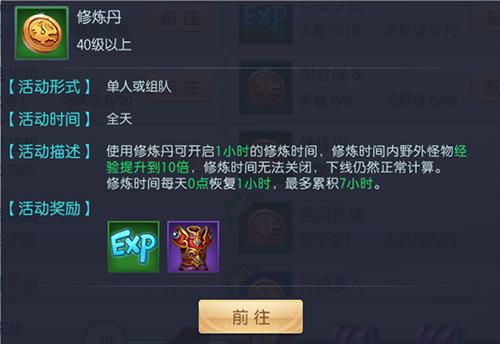 魔剑侠缘2