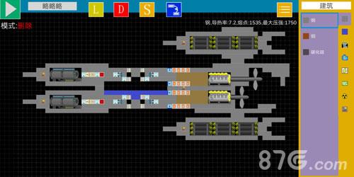 方块潜艇截图3