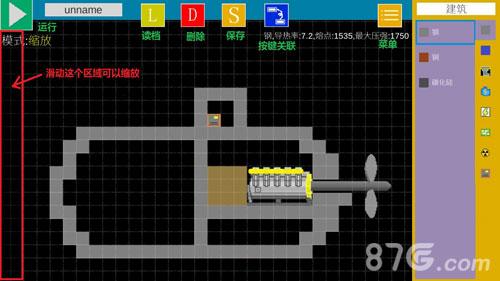 方块潜艇怎么做