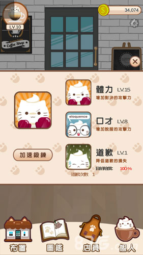 猫咪咖啡厅2截图3