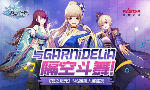 与GARNiDELiA隔空斗舞《苍之纪元》翻跳大赛盛况