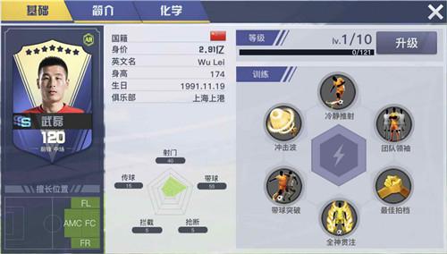 中超风云2