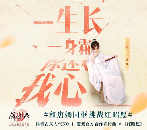 《锦绣未央》手游宣传曲《红昭愿》化身挑战赛BGM