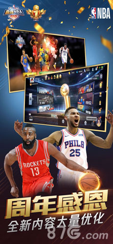 最强NBA截图1