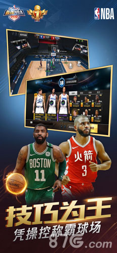 最强NBA截图4