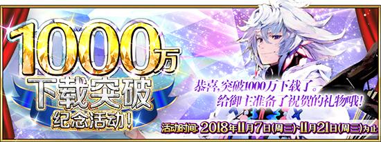 FGO1000万下载活动