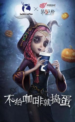 第五人格Xluckincoffee联动开启1