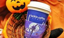 第五人格Xluckincoffee联动开启 不给咖啡就捣蛋