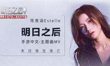 《明日之后》中文主题曲MV首发 陈意涵Estelle倾情献唱
