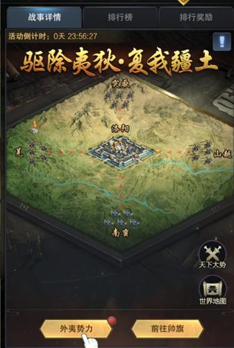 三国群英传:霸王之业2