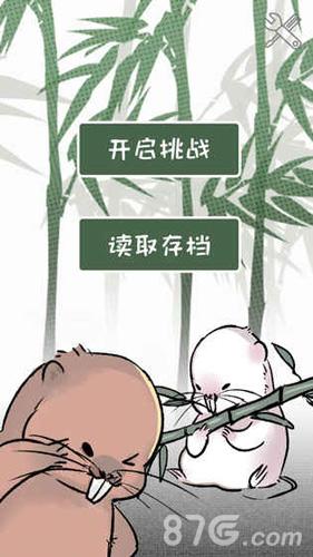 竹鼠:求生之路截图1