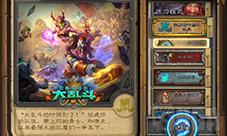 炉石传说拉斯塔哈的大乱斗冒险视频 新冒险玩法演示