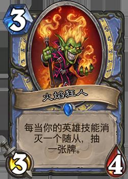 炉石传说火焰狂人