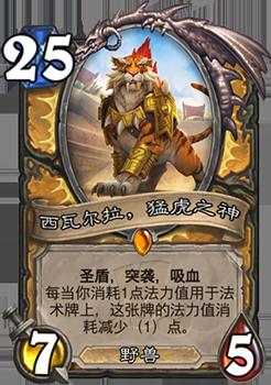 炉石传说西瓦尔拉猛虎之神