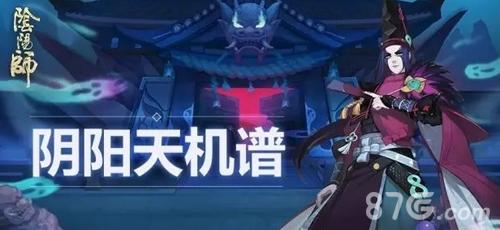 阴阳师剧情中黑晴明想要破坏守卫京都的四神结界中名字有误