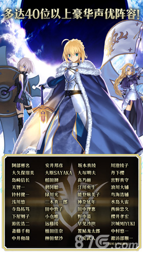 Fate Grand Order截图4