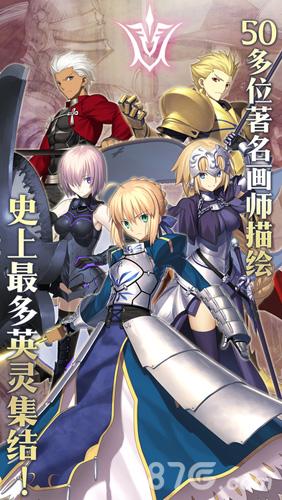 Fate Grand Order截图3