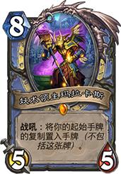 炉石传说妖术领主玛拉卡斯