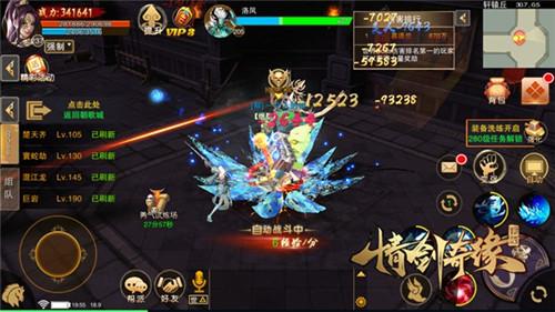 情剑奇缘5