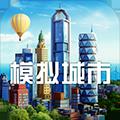 模拟城市:我是市长春节独家礼包