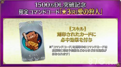 FGO1500万下载限定纹章