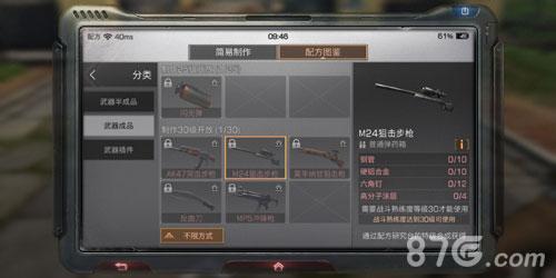 明日之后M24狙击步枪