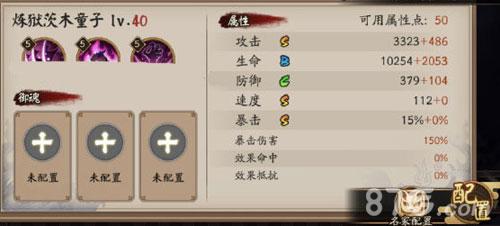 阴阳师炼狱茨木童子1