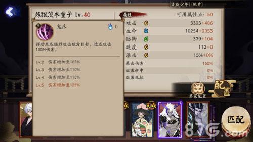 阴阳师炼狱茨木童子2