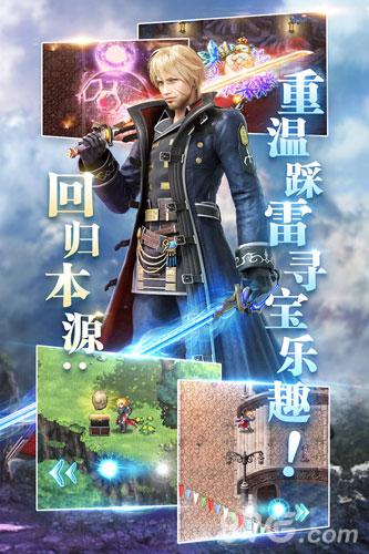 最终幻想勇气启示录国际服截图2