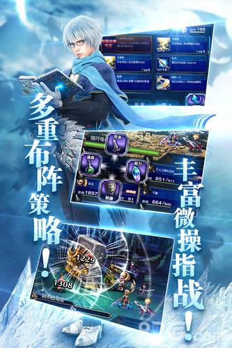 最终幻想勇气启示录国际服截图4