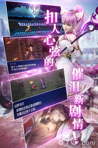 最终幻想勇气启示录国际服截图5