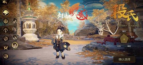 剑侠世界2图片3