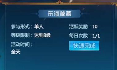 仙剑奇侠传四日常活动介绍 东海密藏玩法攻略视频