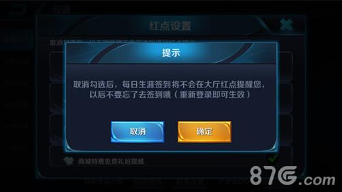 王者荣耀体验服11月8日更新公告48