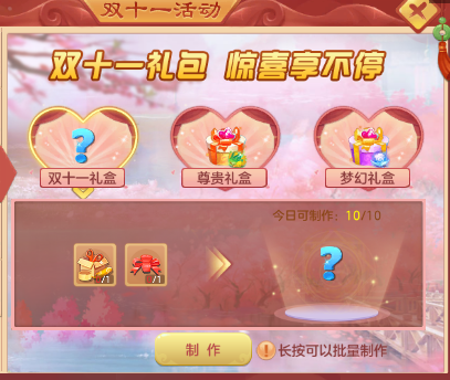 仙凡幻想2