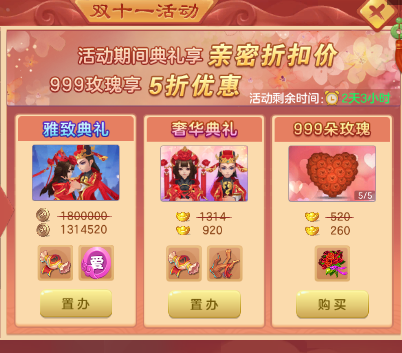仙凡幻想3