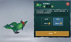 创造与魔法海角鹦鸟怎么得 海角鹦年速度资质属性