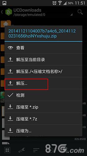 异形2数据包安装3