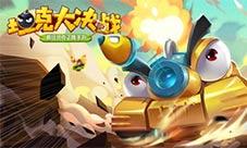 《坦克大决战》万达院线游戏与斗鱼联合发行