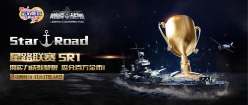 《顶峰战舰》首届星路联赛SR1正式开战