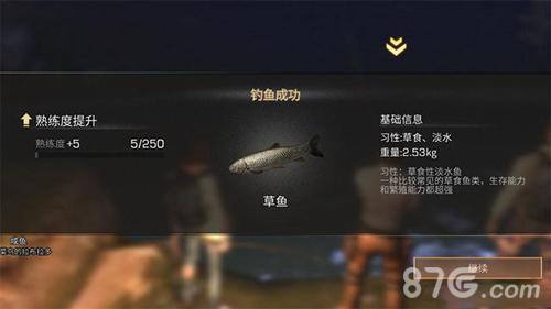 明日之后钓鱼成功