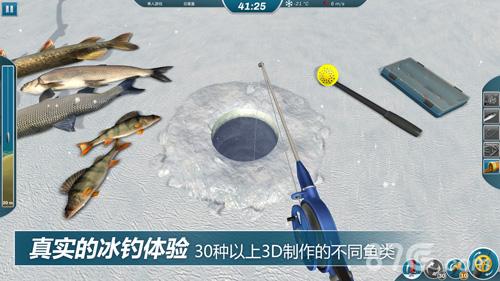冰钓大师截图1