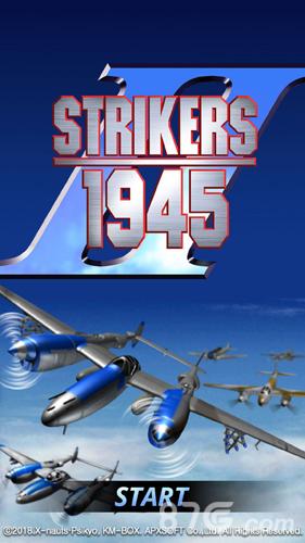 打击者1945-2截图1