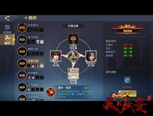 武将通过羁绊系统为玩家带来更多战力突破
