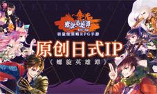 《螺旋英雄谭》游戏评测:经典日式竖版烧脑战斗手游
