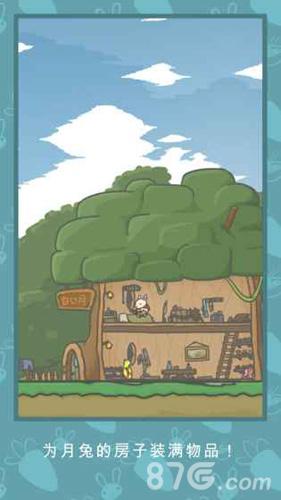 Tsuki月兔冒险截图4
